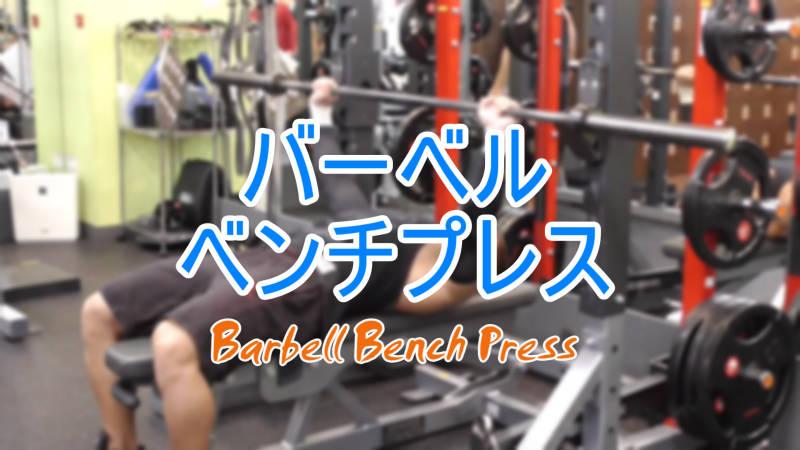 バーベルベンチプレス(Barbell Bench Press)のやり方とフォーム