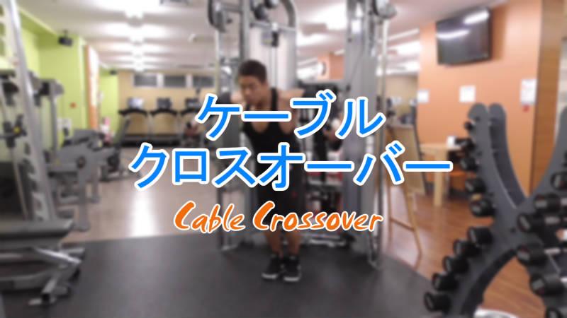 ケーブルクロスオーバー(Cable Crossover)のやり方と基本フォーム