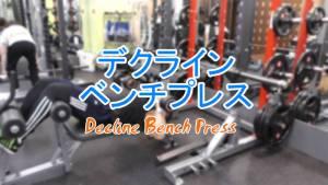 デクラインベンチプレス(Decline Bench Press)のやり方とフォーム