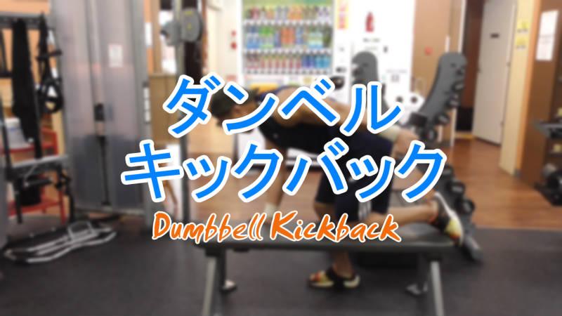 ダンベルキックバック(Dumbbell Kickback)のやり方とフォーム