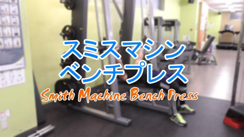 スミスマシンベンチプレス(Smith Machine Bench Press)のやり方とフォーム