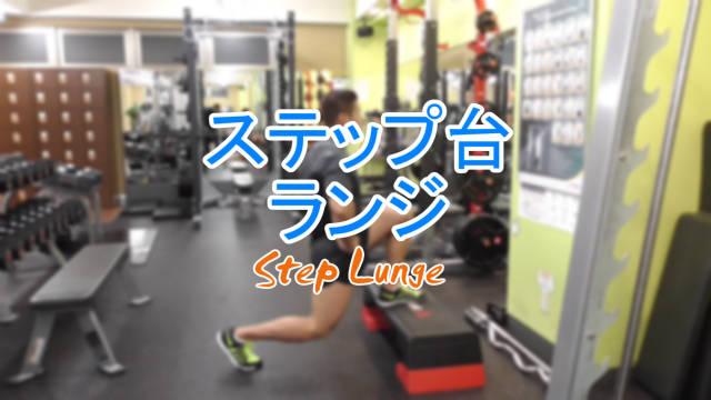 Step Lungeステップ台ランジcTriceps Press Downトライセプスプレスダウンのやり方と基本フォーム