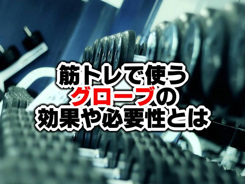 筋トレで使うグローブのおすすめと効果!初心者ほどあると便利?