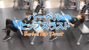 バーベルヒップスラスト(Barbell Hip Thrust)のやり方とフォーム
