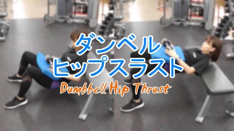 ダンベルヒップスラスト(Dumbbell Hip Thrust)のやり方とフォーム