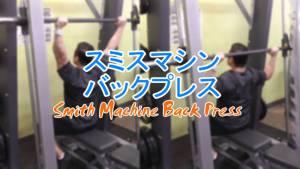 スミスマシンバックプレス(Smith Machine Back Press)のやり方とフォーム