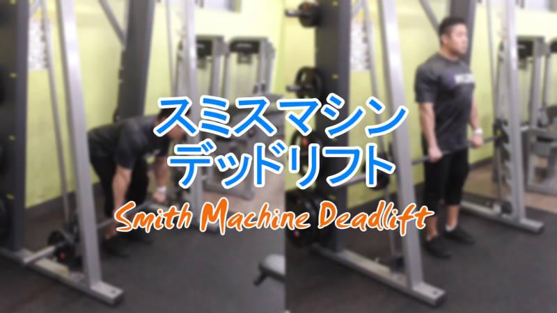 スミスマシンデッドリフト(Smith Machine Deadlift)のやり方とフォーム