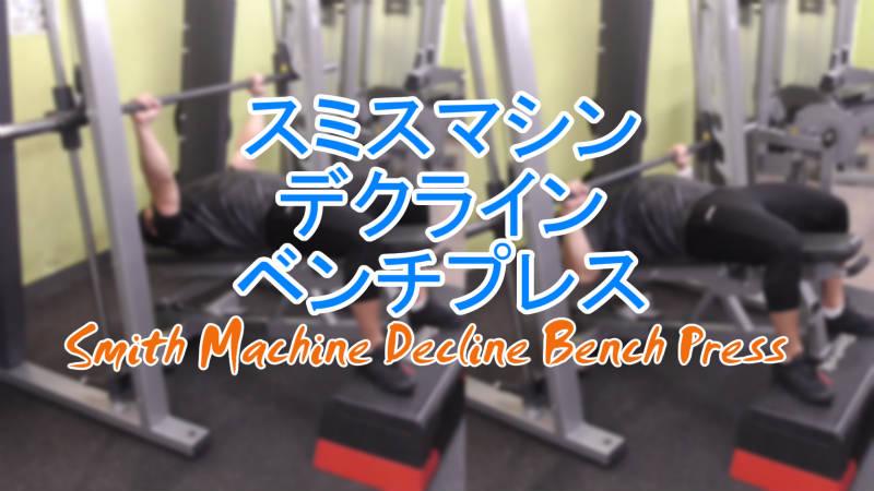 スミスマシンデクラインベンチプレス(Smith Machine Decline Bench Press)のやり方とフォーム