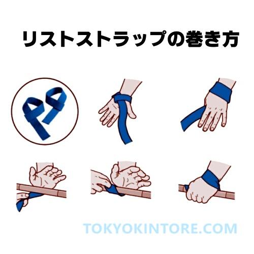 筋トレのリストストラップの巻き方・使い方!
