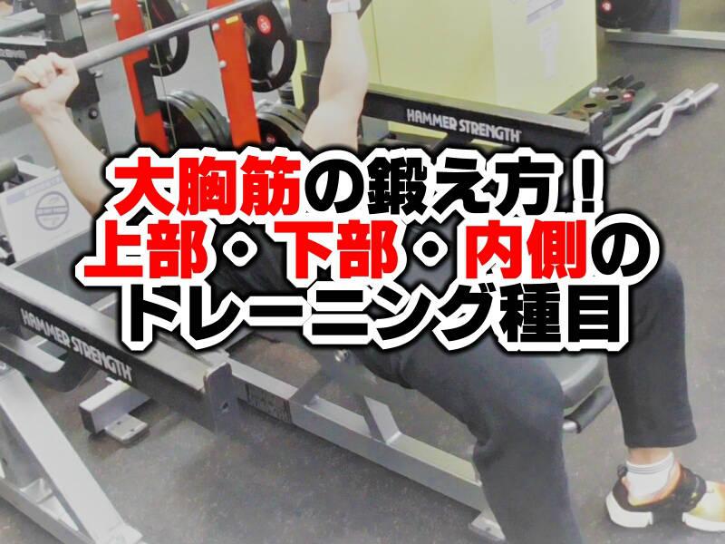 大胸筋の鍛え方!ジムで上部・下部・内側をケーブルやマシンで筋トレ