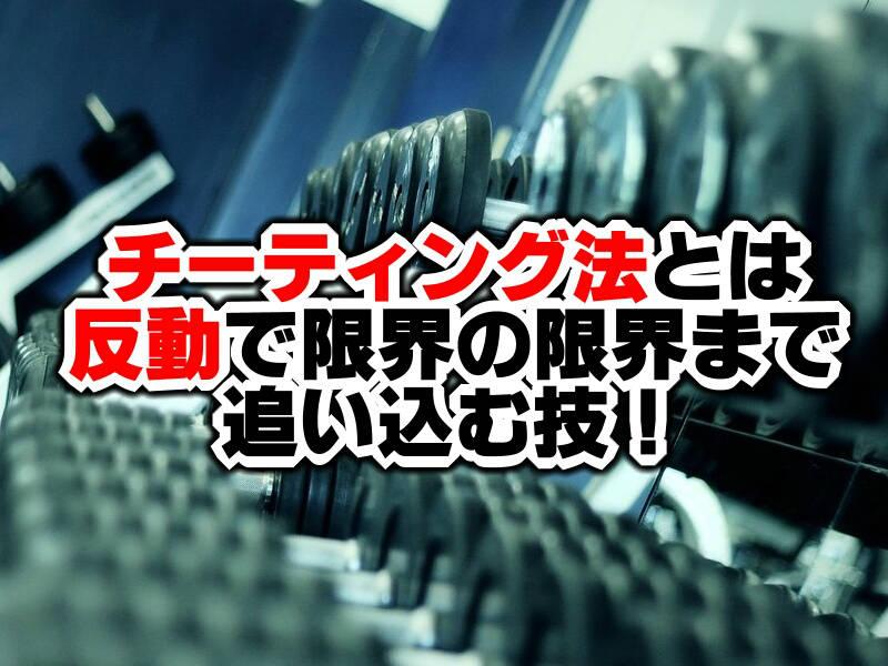 筋トレで反動を使うチーティング法のメリットや効果を出せる種目とは