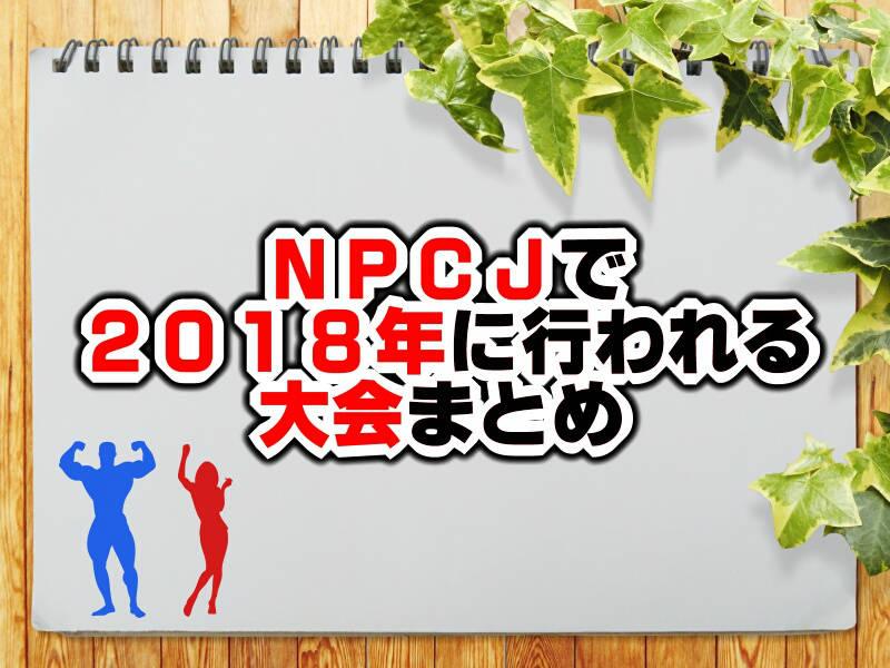 NPCJ2018の大会スケジュールをチェック!フィジークやボディビル