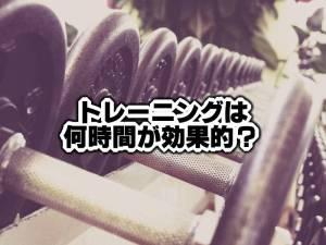 トレーニングは何時間が効果的?長すぎるとダイエットに良くない理由