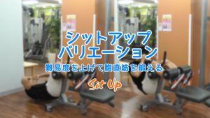 シットアップのバリエーション!難易度を上げて腹直筋を鍛えるやり方