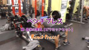 ベンチプレス(ピラミッドセット法)の実践動画!最大160kg!