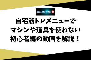 自宅筋トレ初心者編!マシンや道具を使わないメニューの動画を解説!