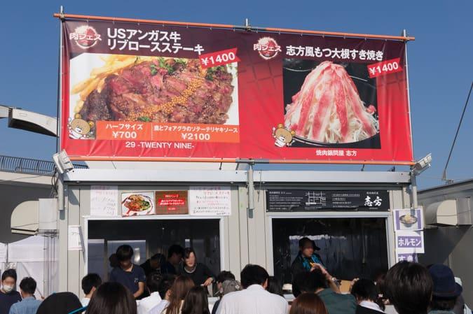 肉フェス2015-28