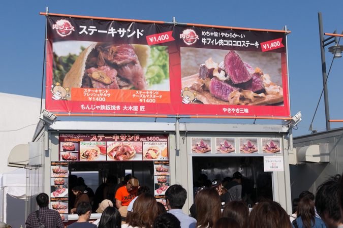 肉フェス2015-30