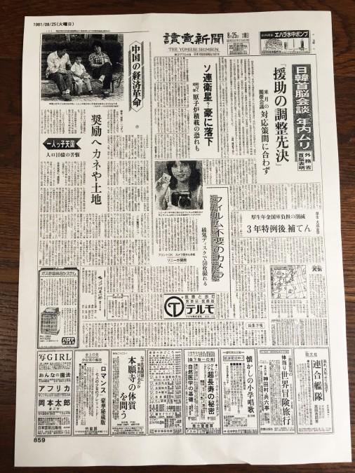 新聞-ナンジャ
