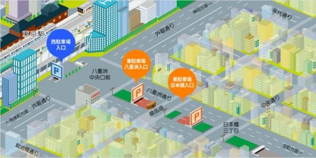 八重洲駐車場マップ