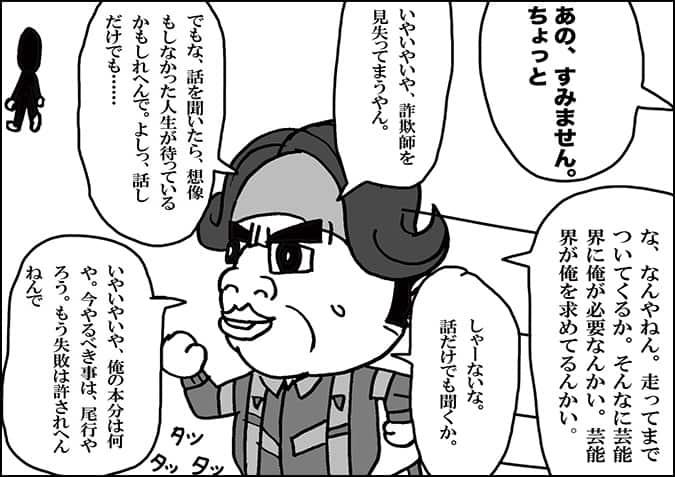 尾行中第3話13