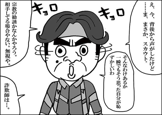 尾行中第3話9