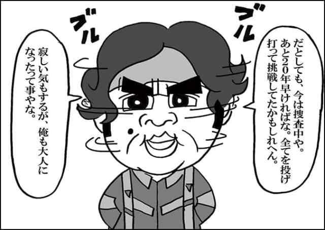 尾行中第3話12