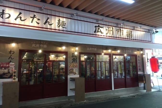 高円寺広州市場_170706_0001