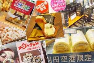 【2020】羽田空港のお土産特集!限定・定番・新商品まで完全ナビ