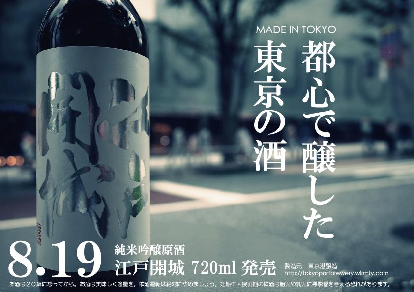 純米吟醸販売開始ポスターA4