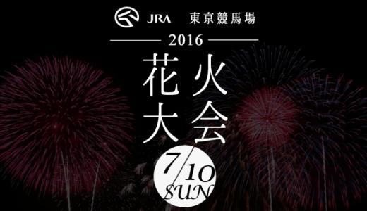 JRA東京競馬場花火大会2016が7月10日(日)に開催決定!