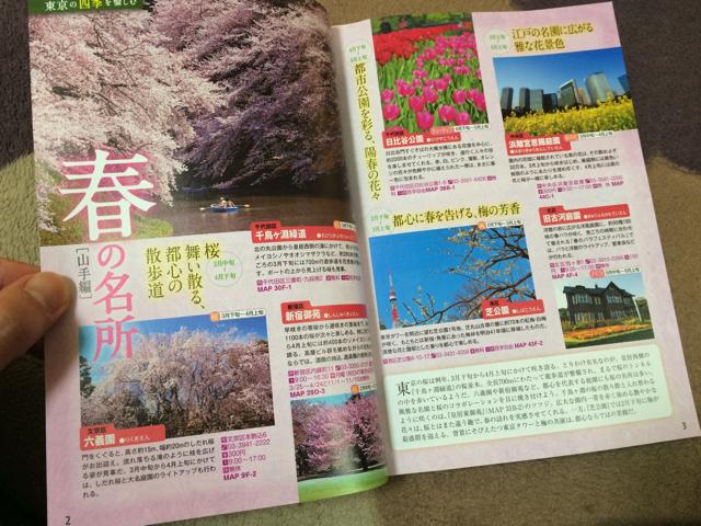 写真 2015-03-21 16 58 58yamanotesitamachisanpochuzu