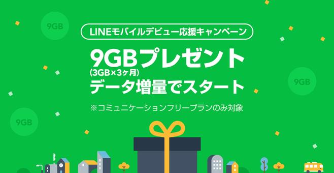 LINEモバイル3ヶ月連続で3GBデータ増量キャンペーン