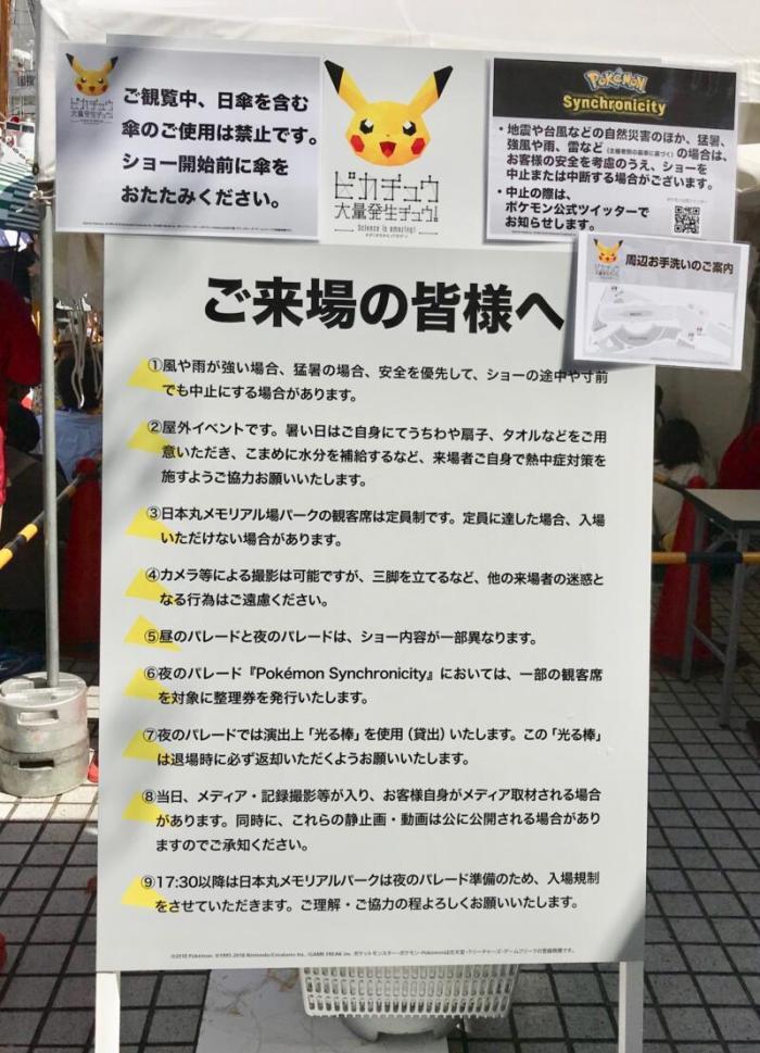 「ポケモンシンクロニシティ」は整理券配布