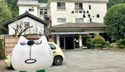 奥多摩の日帰り温泉 三河屋旅館で疲れを癒やす【PR】