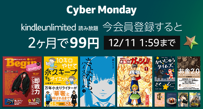 Kindle Unlimited2ヶ月読み放題