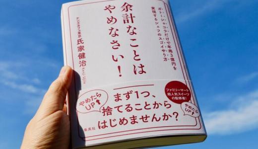 ガトーショコラだけで年商3億円を実現したのは「余計なこと」をやめたから【PR】