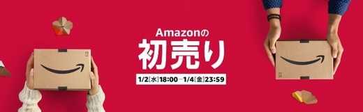 Amazonのお正月限定セール「Amazonの初売り」が1月2日からスタート!「見える福袋」も登場