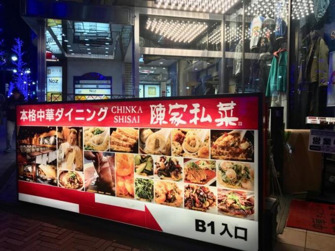 陳家私菜 渋谷店