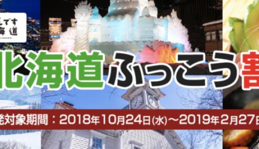 日本旅行「北海道ふっこう割」が再配布!周遊ツアーは最大35,000円引きでさっぽろ雪まつりもお得に行けそう