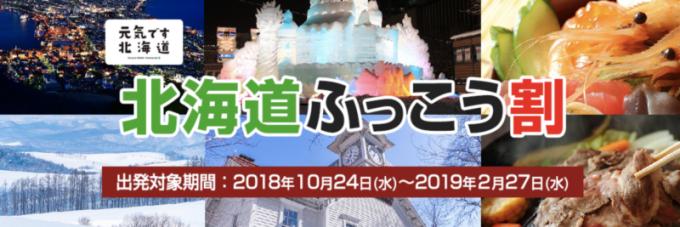 日本旅行「北海道ふっこう割」が再配布