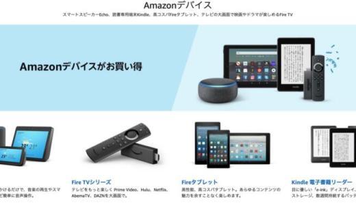 Echo Dotが50%オフ!Amazonプライムデー2019で売れ筋のAmazonデバイス商品をチェックしてみた
