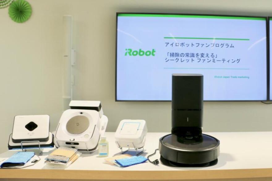 アイロボット ファンプログラム会員限定「掃除の常識を変える」シークレットファンミーティング