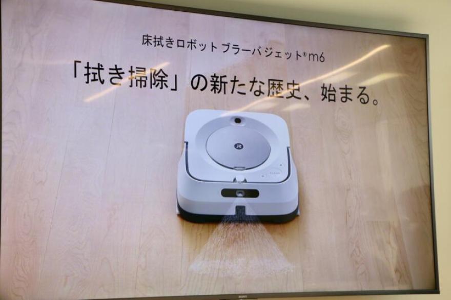 床拭きロボット「ブラーバジェットm6」