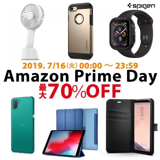 最大70%オフ!AmazonプライムデーでSpigenのiPhoneなどのスマホケースが安い