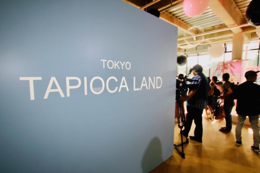 「東京タピオカランド」のエントランス