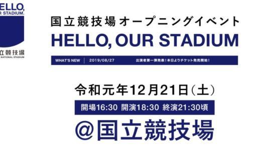 新国立競技場オープニングイベントに嵐、ドリカムの出演が決定!12/21開催