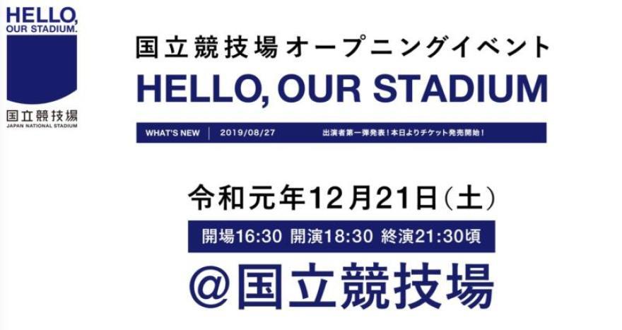 「国立競技場オープニングイベント ~HELLO, OUR STADIUM~