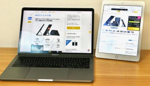 【レビュー】世界最薄クラスのスマホ&タブレットスタンド「MOFT X」用途によって3段階の角度に変えられる