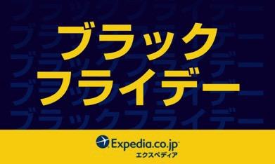 エクスペディアのブラックフライデー&サイバーマンデー2019が11/25からスタート!アプリ限定で最大75%オフになるクーポン配布も